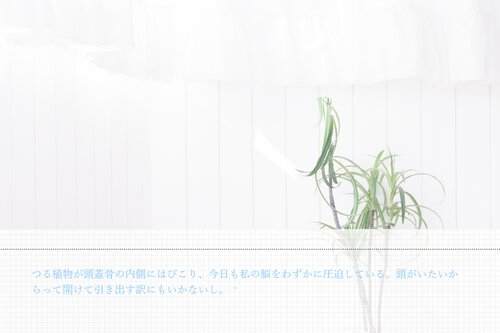 植物モチーフ詰め合わせ4品 Game Screen Shot5