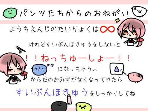 ななつのパンツ Game Screen Shot