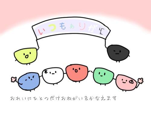 ななつのパンツ Game Screen Shot3