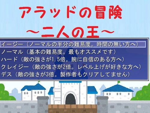 アラッドの冒険~二人の王~ Game Screen Shot