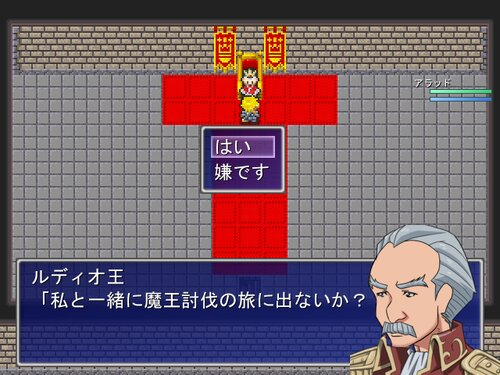アラッドの冒険~二人の王~ Game Screen Shot3