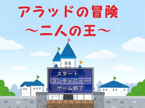 アラッドの冒険~二人の王~ Game Screen Shots