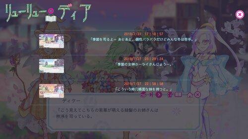 リューリューディア Game Screen Shot5