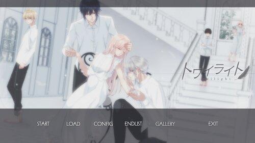トワイライト Game Screen Shot4