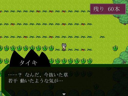 草を抜くだけ・・・ Game Screen Shot