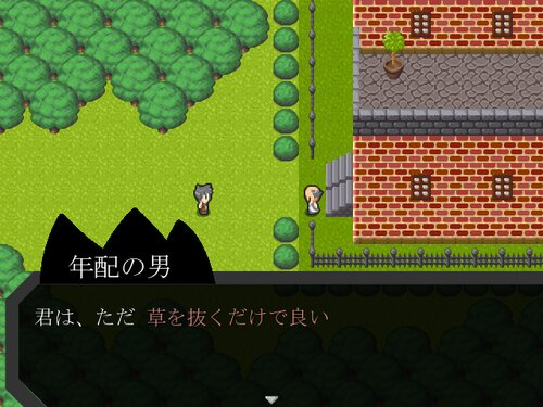 草を抜くだけ… Game Screen Shot3