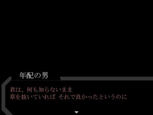 草を抜くだけ・・・ Game Screen Shot5