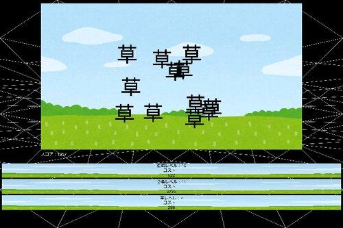 Kusa Factory Game Screen Shot
