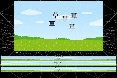 Kusa Factory Game Screen Shots
