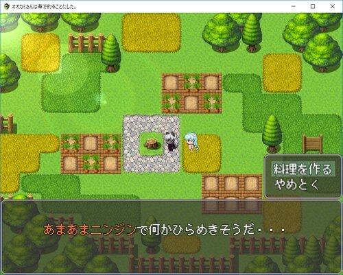 オオカミさんは草で釣ることにした。 Game Screen Shot2
