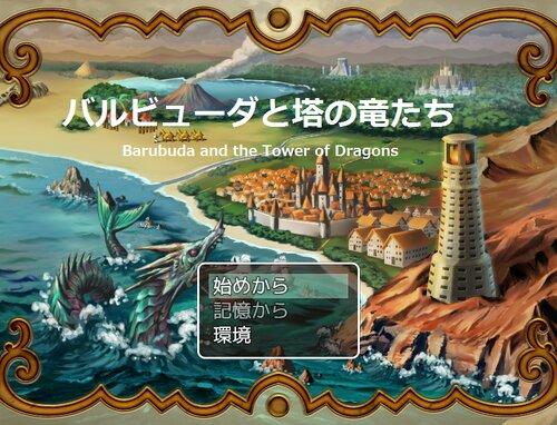 バルビューダと塔の竜たち Game Screen Shot5
