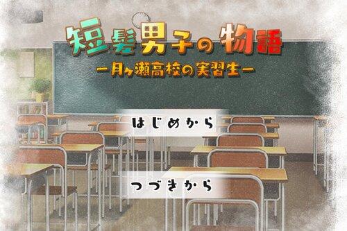 短髪男子の物語 〜月ヶ瀬高校の実習生〜 【ブラウザ版】 Game Screen Shot1
