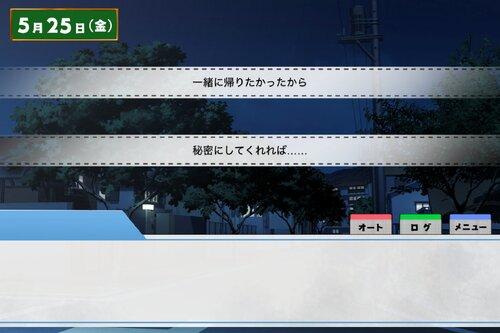 短髪男子の物語 〜月ヶ瀬高校の実習生〜 【ブラウザ版】 Game Screen Shot3