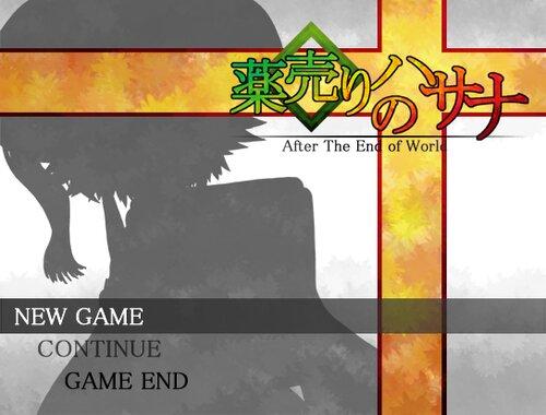 薬売りのハサナ Game Screen Shot5