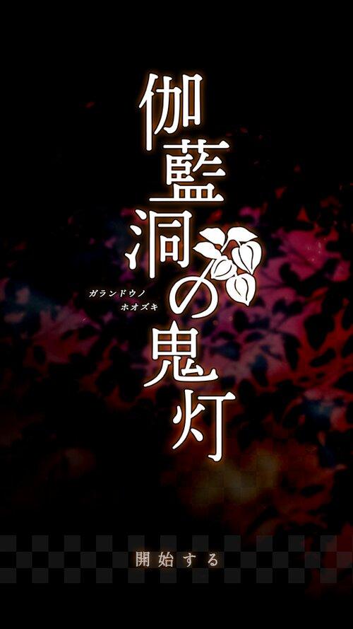 伽藍洞の鬼灯 Game Screen Shot5