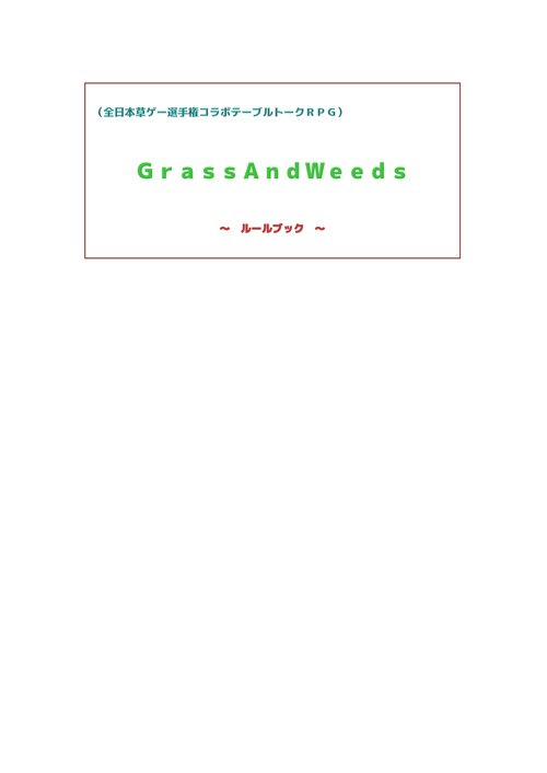 全日本草ゲー選手権コラボテーブルトークRPG GrassAndWeeds Game Screen Shot5