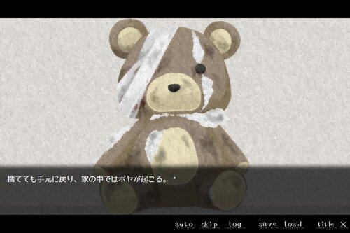 BEAR Game Screen Shot1
