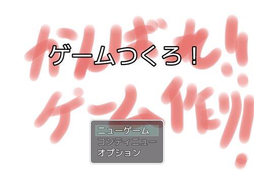 ゲームつくろ!! Game Screen Shot3