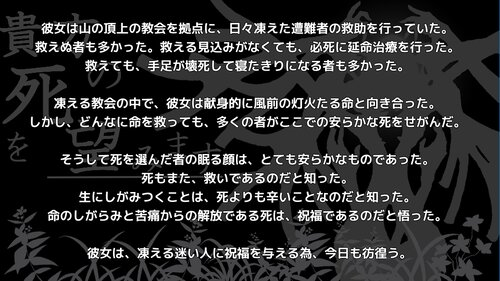 弔いに花束を Game Screen Shot5