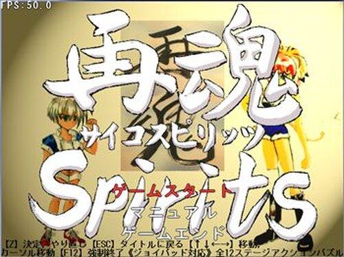 再魂 Spirits -サイコ スピリッツ- Game Screen Shot2