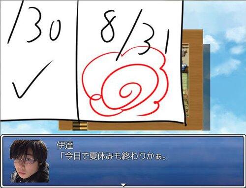 伊達+αの夏休み Game Screen Shot2