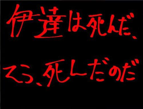 伊達+αの夏休み Game Screen Shot5