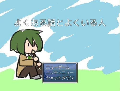 よくある話とよくいる人 Game Screen Shot3