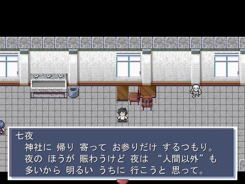 お狐様伝説の疑惑 Game Screen Shot