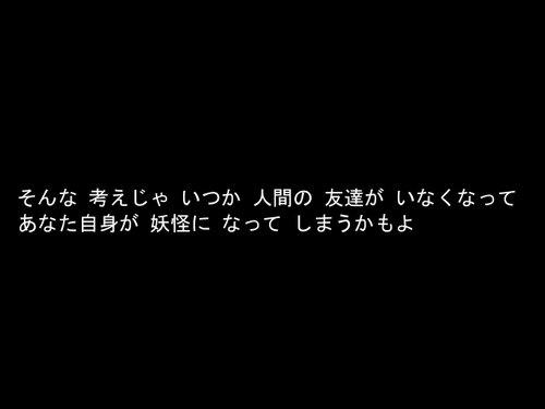 お狐様伝説の疑惑 Game Screen Shot4