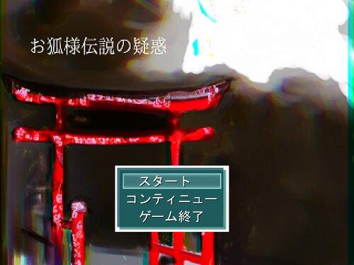 お狐様伝説の疑惑 Game Screen Shot5