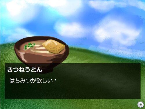 【きつねの大草原】第五回 『全日本草ゲー選手権』 Game Screen Shot1
