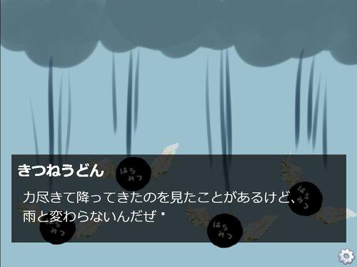 【きつねの大草原】第五回 『全日本草ゲー選手権』 Game Screen Shot3