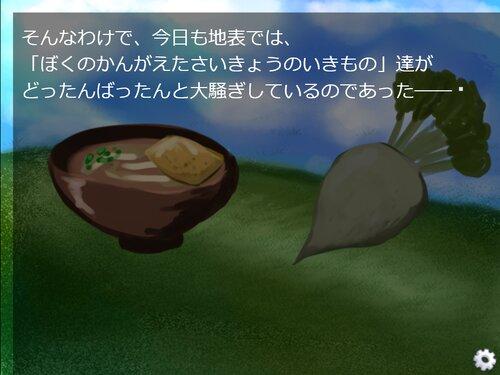 【きつねの大草原】第五回 『全日本草ゲー選手権』 Game Screen Shot5