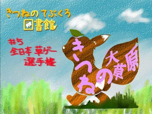 【きつねの大草原】第五回 『全日本草ゲー選手権』 Game Screen Shots
