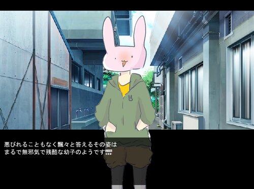 想い草に根無し草 Game Screen Shot3