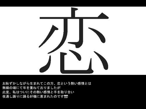 想い草に根無し草 Game Screen Shot4