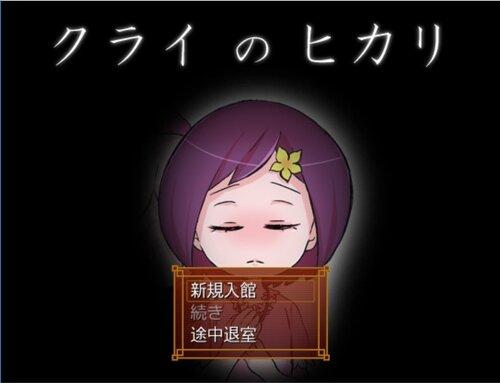 クライのヒカリ Game Screen Shots