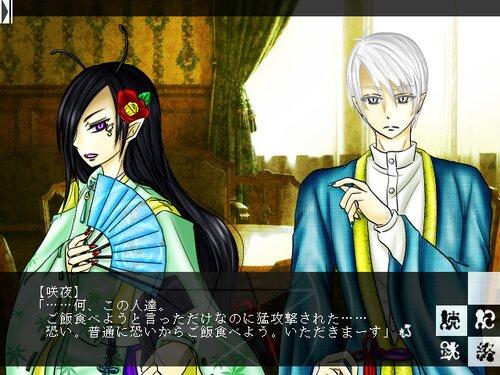 蛇と蝶と陰陽師:弐式 Game Screen Shot1
