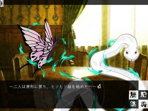 蛇と蝶と陰陽師:弐式 Game Screen Shot2