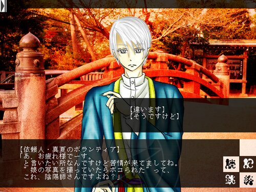 蛇と蝶と陰陽師:弐式 Game Screen Shot4