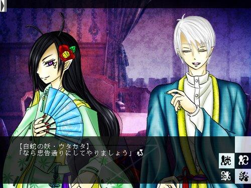 蛇と蝶と陰陽師:弐式 Game Screen Shot5