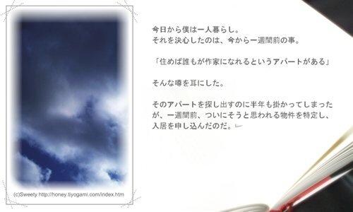 絵本の幽霊 Game Screen Shot1
