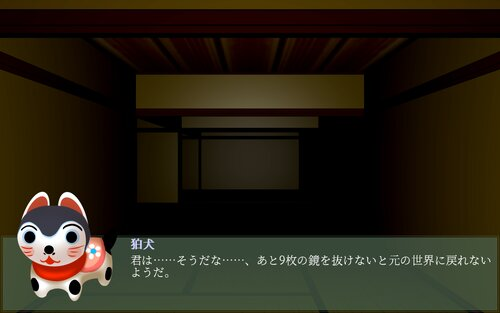 黄昏の鏡像 Game Screen Shot1