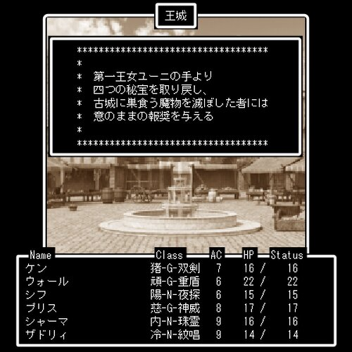 Gate of Zodiac Game Screen Shot3