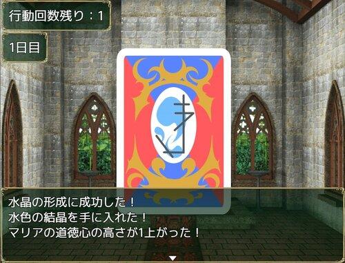 オブリゲイトの魔少女 Game Screen Shot5