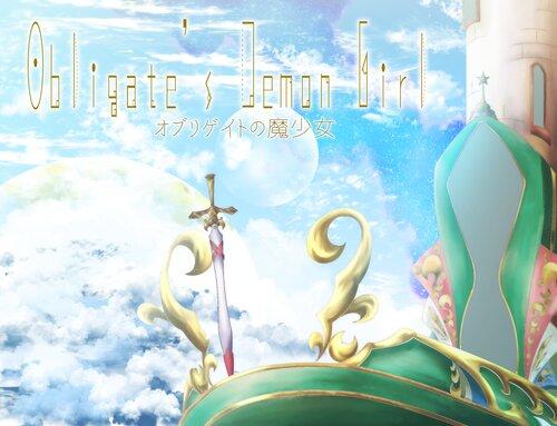 オブリゲイトの魔少女 Game Screen Shots