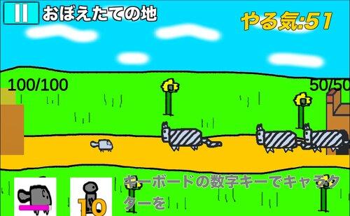 第三次世界大戦 Game Screen Shot
