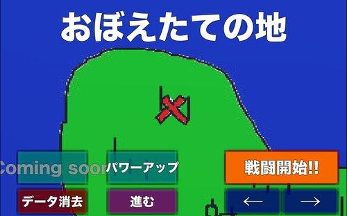 第三次世界大戦 Game Screen Shot3
