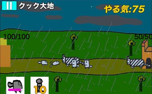 第三次世界大戦 Game Screen Shot4