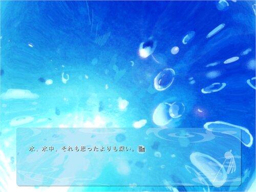 藍のひだりがわ 体験版 ふりーむエディション Game Screen Shot3